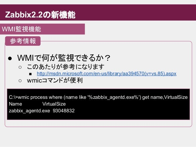 Zabbix2.2の新機能 WMI監視機能 ● WMIで何が監視できるか? ○ このあたりが参考になります ■ http://msdn.microsoft.com/en-us/library/aa394570(v=vs.85).aspx ○ w...