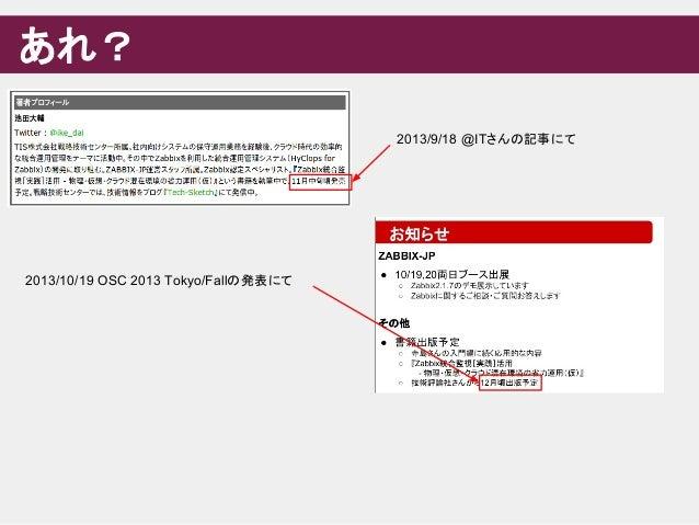 あれ? 2013/9/18 @ITさんの記事にて 2013/10/19 OSC 2013 Tokyo/Fallの発表にて
