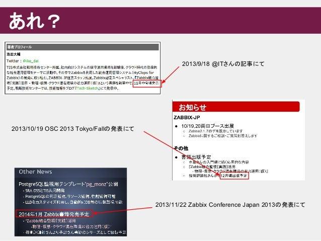 あれ? 2013/9/18 @ITさんの記事にて 2013/10/19 OSC 2013 Tokyo/Fallの発表にて 2013/11/22 Zabbix Conference Japan 2013の発表にて