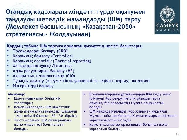 Отандық кадрларды міндетті түрде оқытументаңдаулы шетелдік мамандарды (ШМ) тарту(Мемлекет басшысының «Қазақстан-2050»страт...
