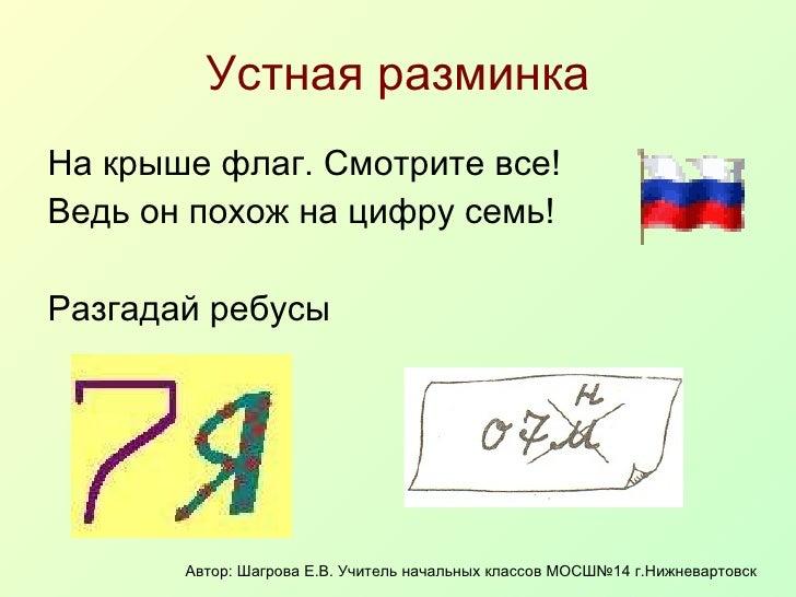 Устная разминка <ul><li>На крыше флаг. Смотрите все! </li></ul><ul><li>Ведь он похож на цифру семь! </li></ul><ul><li>Разг...
