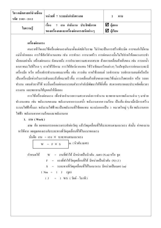 วิชา คณิตศาสตร์ช่างเชื่อม รหัส 2103 - 2112 หน่วยที่ 7 ระบบส่งกาลังทางกล 2 คาบ ใบความรู้ เรื่อง 7 งาน กาลังงาน ประสิทธิภาพ ...