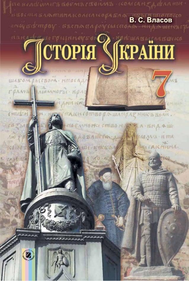 8 решебник класс украины история власов