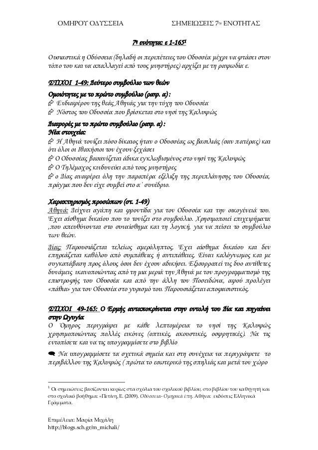 ΟΜΗΡΟΥ ΟΔΥΣΣΕΙΑ ΣΗΜΕΙΩΣΕΙΣ 7ης ΕΝΟΤΗΤΑΣ Επιμέλεια: Μαρία Μιχάλη http://blogs.sch.gr/m_michali/ 7η ενότητα: ε 1-1651 Ουσιασ...