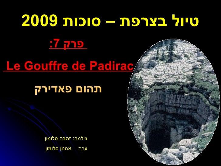 טיול בצרפת – סוכות  2009 פרק  7:   Le Gouffre de Padirac תהום פאדירק צילמה :  זהבה סלומון  ערך :  אמנון סלומון