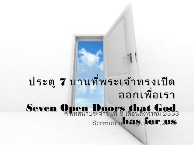 ประตูประตู 77 บานที่พระเจ้าทรงเปิดบานที่พระเจ้าทรงเปิด ออกเพื่อเราออกเพื่อเรา Seven Open Doors that GodSeven Open Doors th...