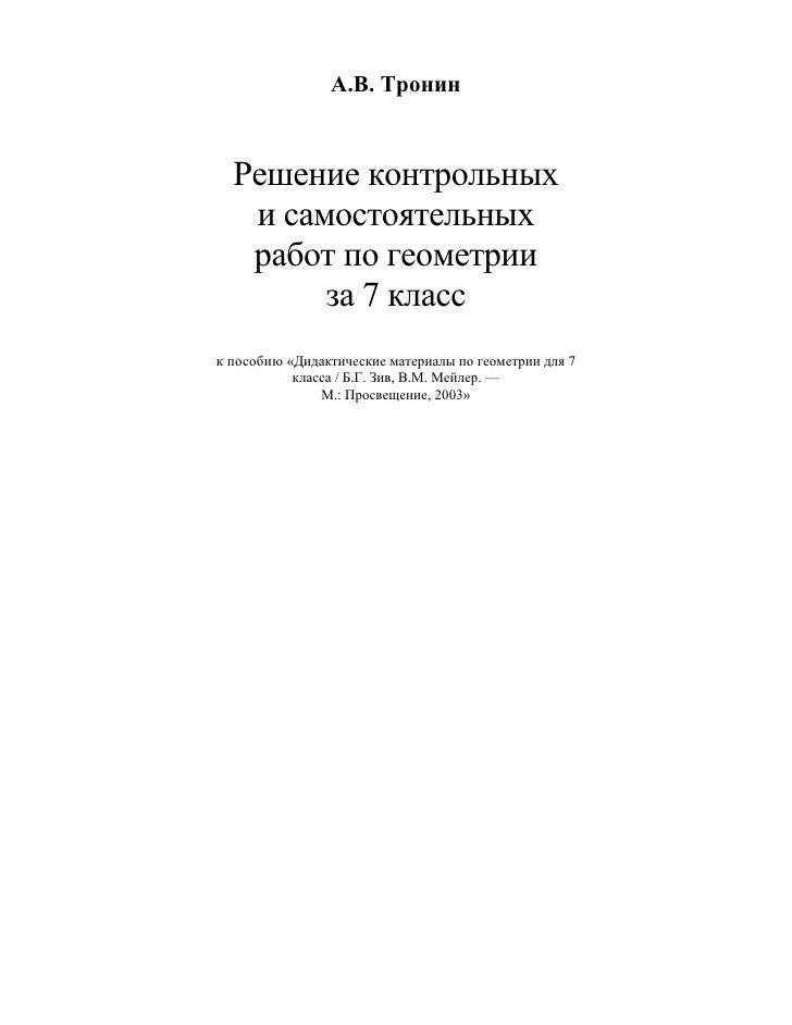 А.В. Тронин  Решение контрольных   и самостоятельных   работ по геометрии        за 7 класск пособию «Дидактические матери...