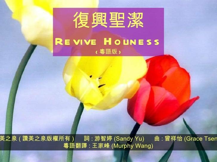 讚美之泉 ( 讚美之泉版權所有 )  詞 : 游智婷 (Sandy Yu)  曲 : 曾祥怡 (Grace Tseng) 粵語翻譯 : 王家峰 (Murphy Wang) 復興聖潔 Revive Holiness ( 粵語版 )