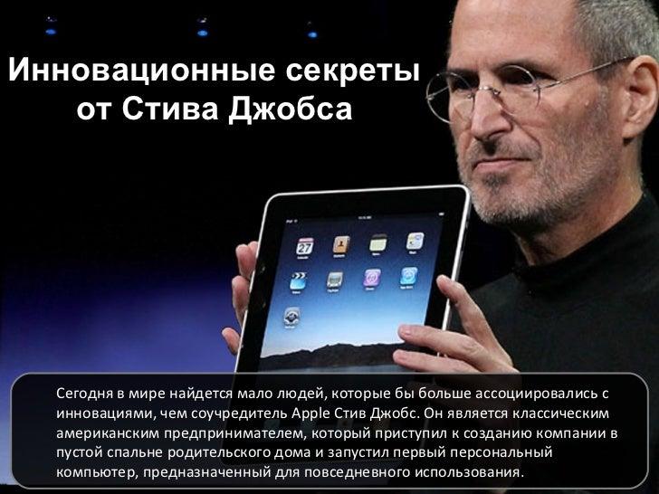 Сегодня в мире найдется мало людей, которые бы больше ассоциировались с инновациями, чем соучредитель  Apple  Стив Джобс. ...