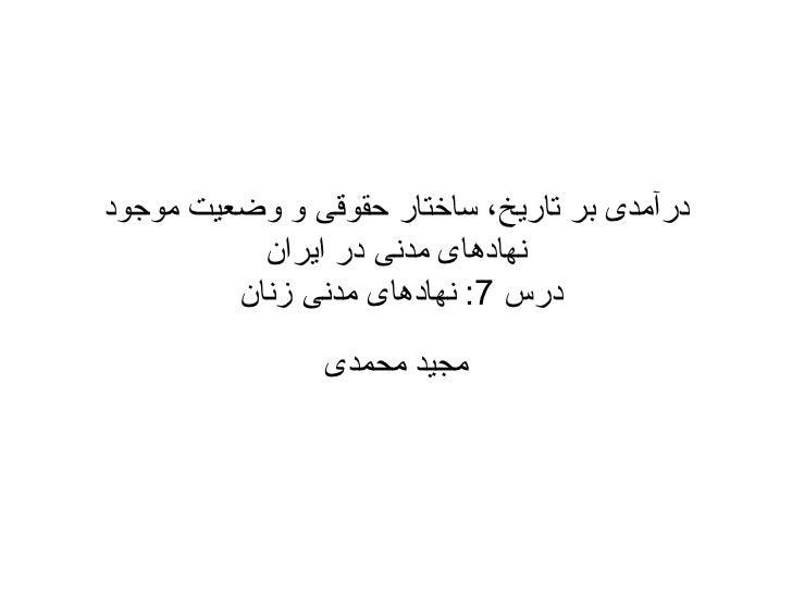 درآمدی بر تاریخ، ساختار حقوقی و وضعیت موجود نهادهای مدنی در ایران درس  7:  نهادهای مدنی زنان  مجید محمدی