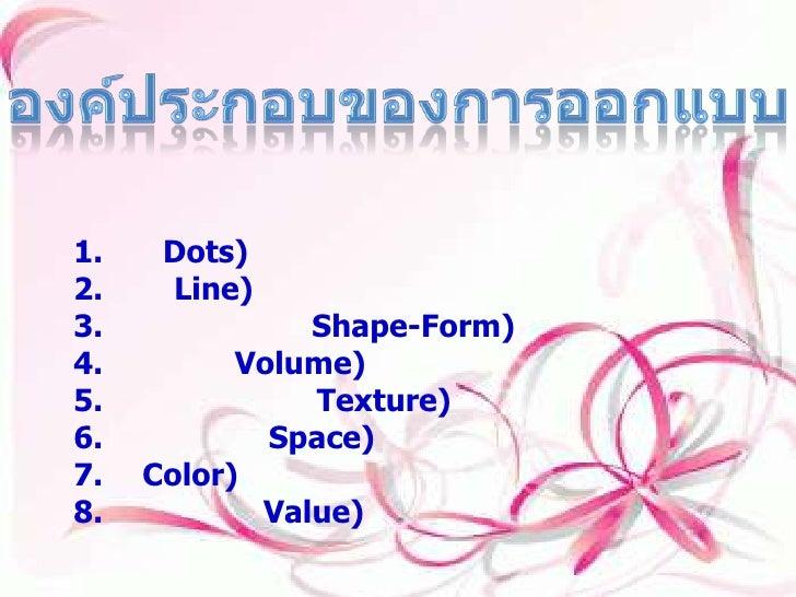 องค์ประกอบของการออกแบบ <br />องค์ประกอบของการออกแบบ <br />1.จุด (Dots) <br />2.เส้น (Line) <br />3.รูปร่าง รูปทรง (Shape-F...