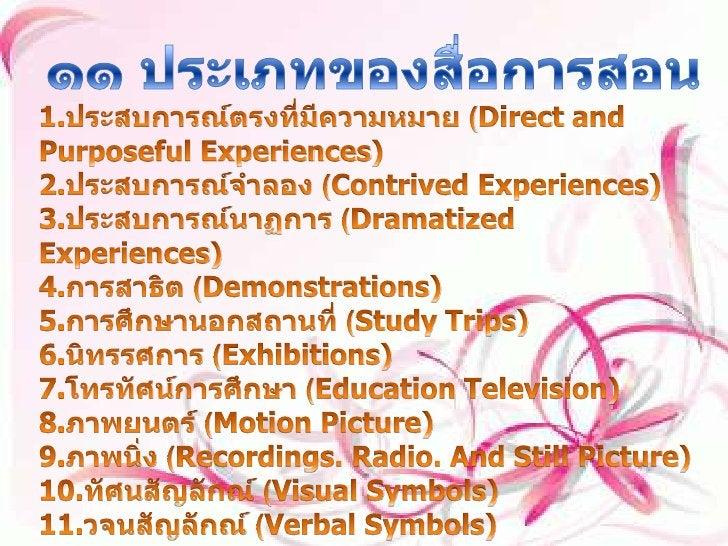 ๑๑ ประเภทของสื่อการสอน <br />1.ประสบการณ์ตรงที่มีความหมาย (Direct and Purposeful Experiences) <br />2.ประสบการณ์จำลอง (Con...