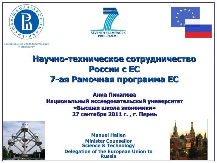 Научно-техническое сотрудничество России с ЕС 7-ая Рамочная программа ЕС Manuel Hallen Minister Counsellor Science & Techn...