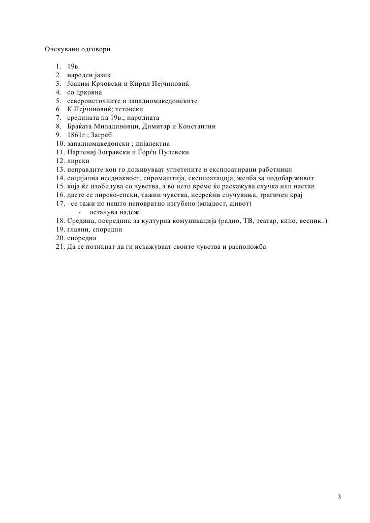 наставно ливче по македонски јазик за 7 одд Slide 3
