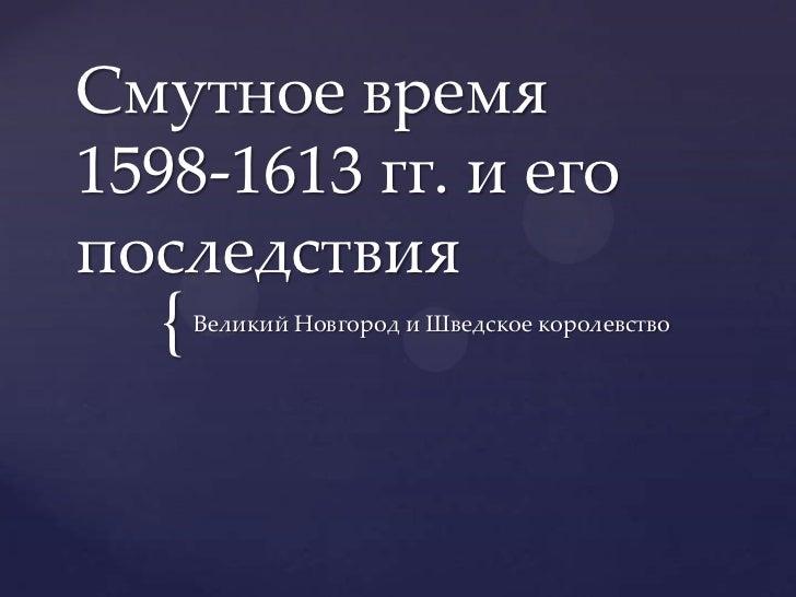 Смутное время1598-1613 гг. и егопоследствия  {   Великий Новгород и Шведское королевство