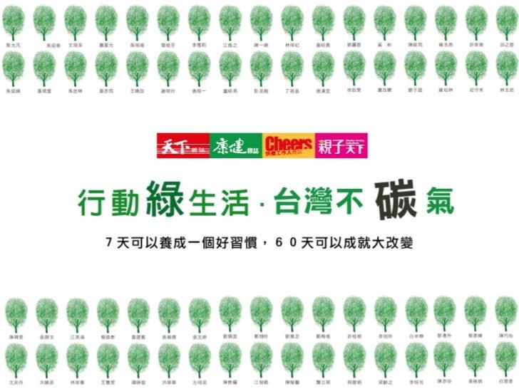 執行策略         四本雜誌         四大主題教育部             活動網站        行動綠生活        台灣不碳氣啟動記者會           影音報導         八大企業         共同響應