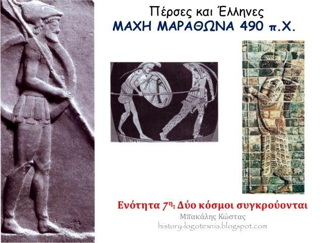 Πέρσες και Έλληνες ΜΑΧΗ ΜΑΡΑΘΩΝΑ 490 π.Χ. Ενότητα 7η: Δύο κόσμοι συγκρούονται Μπακάλης Κώστας history-logotexnia.blogspot....