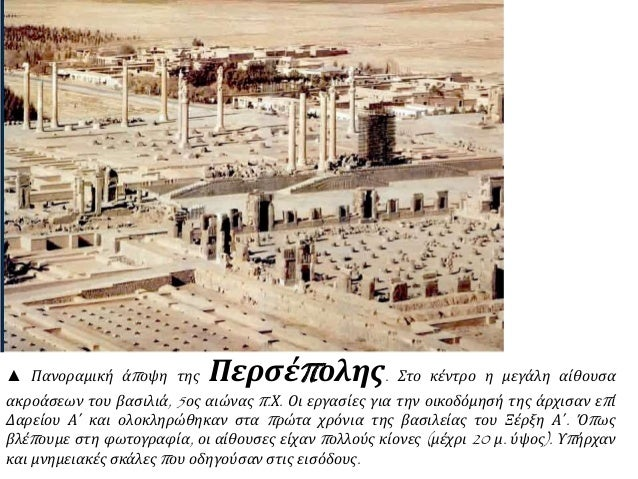 ▲ Πανοραμική άποψη της Περσέπολης. Στο κέντρο η μεγάλη αίθουσα ακροάσεων του βασιλιά, 5ος αιώνας π.Χ. Οι εργασίες για την ...
