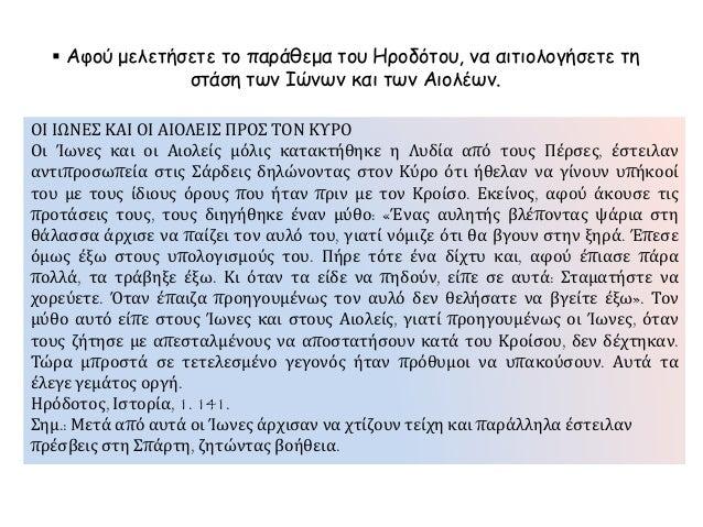  Αφού μελετήσετε το παράθεμα του Ηροδότου, να αιτιολογήσετε τη στάση των Ιώνων και των Αιολέων. ΟΙ ΙΩΝΕΣ ΚΑΙ ΟΙ ΑΙΟΛΕΙΣ Π...