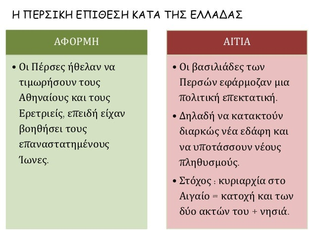 Με αφορμήτην Ιωνική Επανάσταση αρχίζουν οι ελληνοπερσικοί πόλεμοι. Η εκστρατεία του Μαρδόνιου, το 492π.Χ., στη Μακεδονία δ...