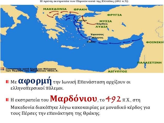 ► Α&ηναίος οπλίτης, 490 π.Χ. Ο συγκεκριμένος πολεμιστής αντιπροσωπεύει ενδυματολογικά τον μέσο όρο των Αθηναίων οπλιτών τη...