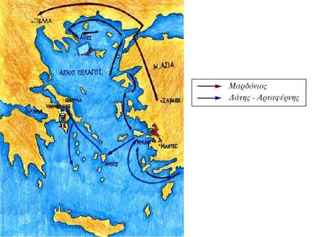 Ε. Η ΜΑΧΗ ΤΟΥ ΜΑΡΑΘΩΝΑ (49Ο Π.Χ.)