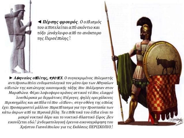 Νέα περσική εκστρατεία πραγματοποιείται με επικεφαλής τους στρατηγούς Δάτηκαι Αρταφέρνη(490π.Χ.) Οι Πέρσες καταστρέφουν τη...