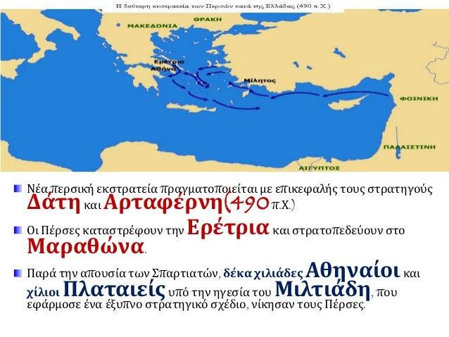 ▲ Η παραλία του Σχοινιά. Εδώ αποβιβάστηκε το περσικό εκστρατευτικό σώμα (φωτ. Εκδοτική Α&ηνών). Μαζί τους, οι Πέρσες είχαν...