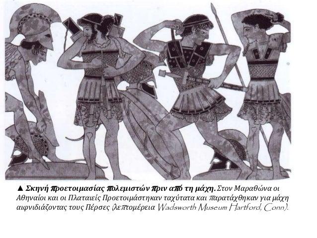 ▲ Αναπαράσταση αγκυροβολημένων πλοίων κατά τη μάχη του Μαραθώνα http://el.wikipedia.org/wiki
