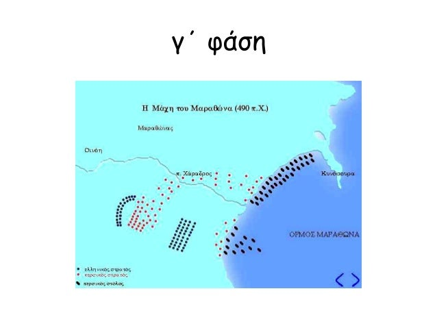 ΠΕΡΣΕΣ ΕΛΛΗΝΕΣ η αρχική παράταξη Η μάχη του Μαραθώνα (σχέδιο του Μιλτιάδη) ▲ Η περικεφαλαία του Αθηναίου στρατηγού Μιλτιάδ...