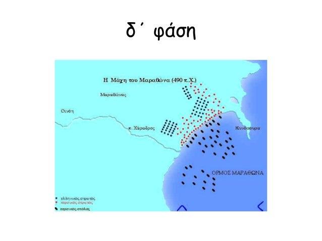 ΠΕΡΣΕΣ ΕΛΛΗΝΕΣ ▲ η πρώτη φάση της μάχης ▲ Ελληνική περικεφαλαία