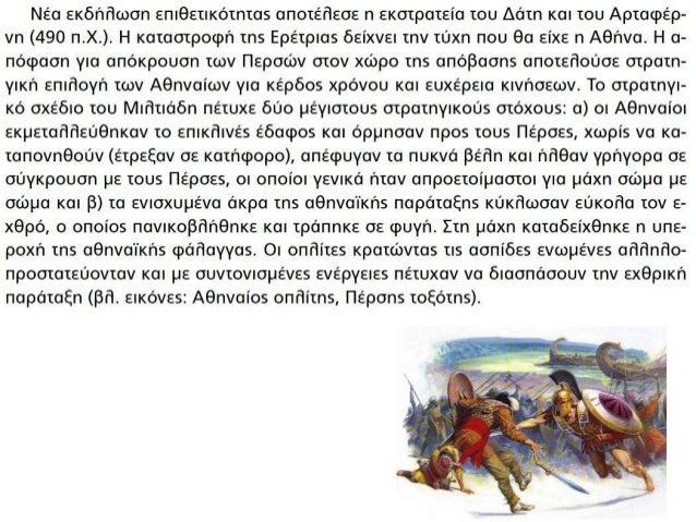 ▲ Η πεδιάδα του Μαραθώνα κατά την ώρα της Μάχης, λιθογραφία του Τζ. Γουέιτσον (1839)