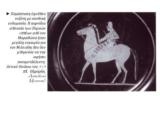 ▲ Πηγή: Στρατιωτική Ιστορία. Σειρά: Μεγάλες μάχες. Μαραθώνας: Η Αθήνα συντρίβει την περσική υπεροψία. 490 π.Χ. Εκδόσεις Πε...