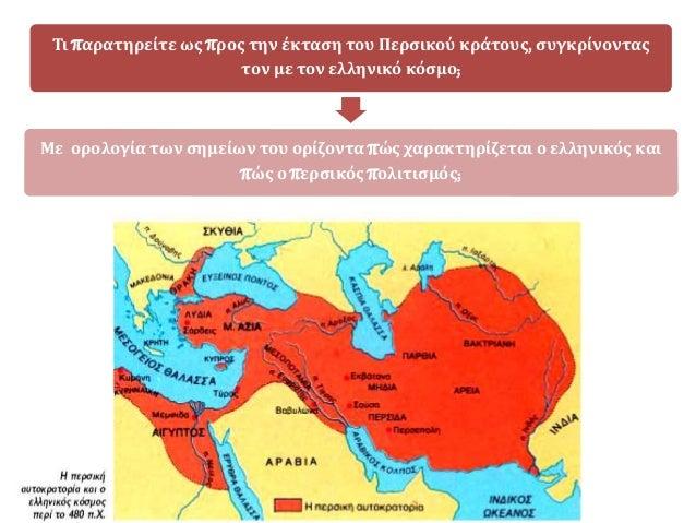 Τι παρατηρείτε ως προς την έκταση του Περσικού κράτους, συγκρίνοντας τον με τον ελληνικό κόσμο; Με ορολογία των σημείων το...