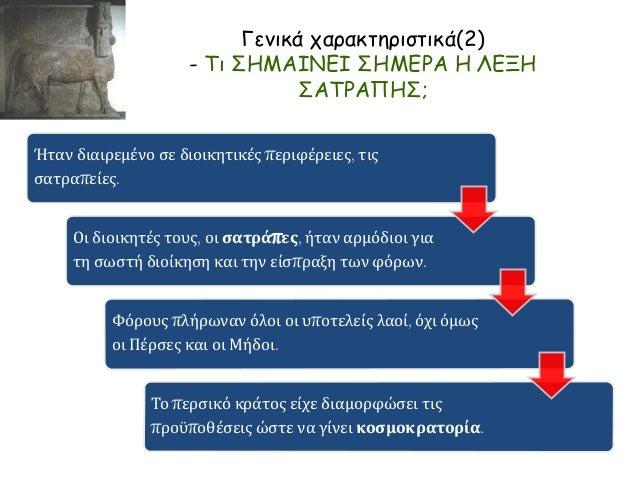 Γενικά χαρακτηριστικά(2) - Τι ΣΗΜΑΙΝΕΙ ΣΗΜΕΡΑ Η ΛΕΞΗ ΣΑΤΡΑΠΗΣ; Ήταν διαιρεμένο σε διοικητικές περιφέρειες, τις σατραπείες....