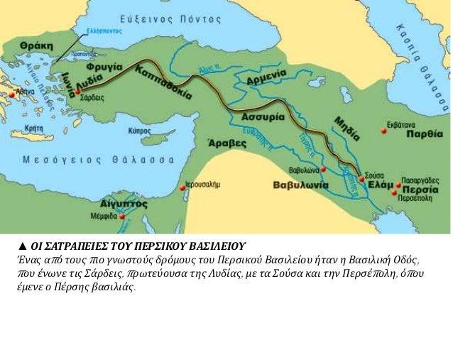 ▲ ΟΙ ΣΑΤΡΑΠΕΙΕΣ ΤΟΥ ΠΕΡΣΙΚΟΥ ΒΑΣΙΛΕΙΟΥ Ένας από τους πιο γνωστούς δρόμους του Περσικού Βασιλείου ήταν η Βασιλική Οδός, που...