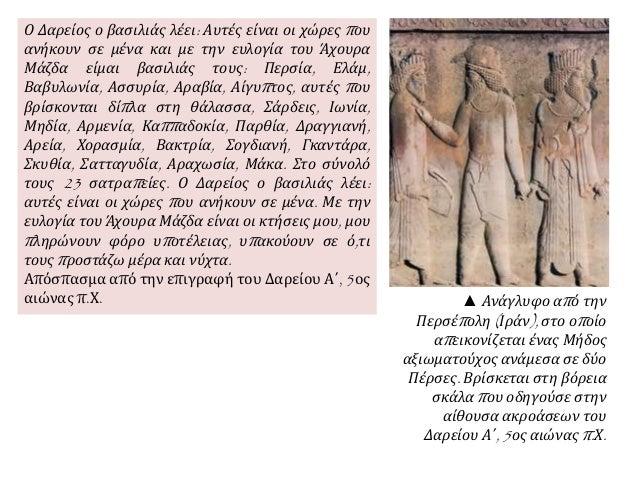 ▲ Ανάγλυφο από την Περσέπολη (Ιράν), στο οποίο απεικονίζεται ένας Μήδος αξιωματούχος ανάμεσα σε δύο Πέρσες. Βρίσκεται στη ...