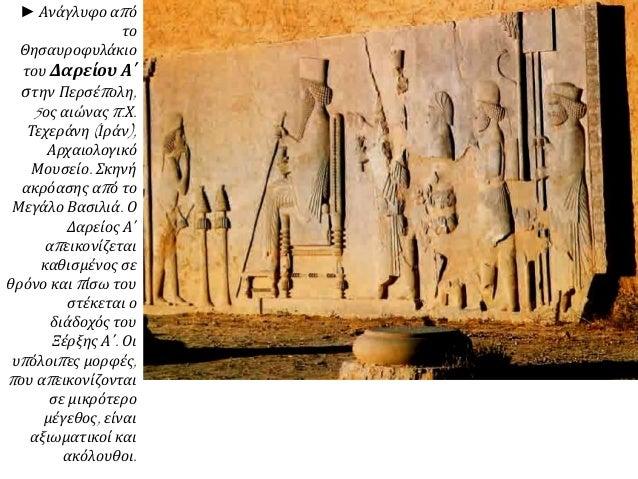 ► Ανάγλυφο από το Θησαυροφυλάκιο του Δαρείου Α΄ στην Περσέπολη, 5ος αιώνας π.Χ. Τεχεράνη (Ιράν), Αρχαιολογικό Μουσείο. Σκη...