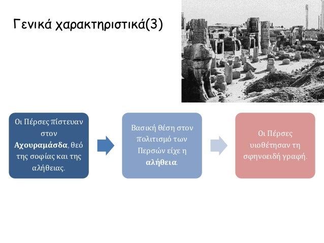 Γενικά χαρακτηριστικά(3) Οι Πέρσες πίστευαν στον Αχουραμάσδα, θεό της σοφίας και της αλήθειας. Βασική θέση στον πολιτισμό ...