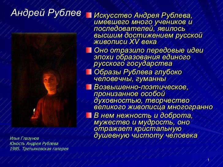 <ul><li>Искусство Андрея Рублева, имевшего много учеников и последователей, явилось высшим достижением русской живописи XV...