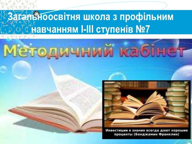 Загальноосвітня школа з профільним     навчанням І-ІІІ ступенів №7