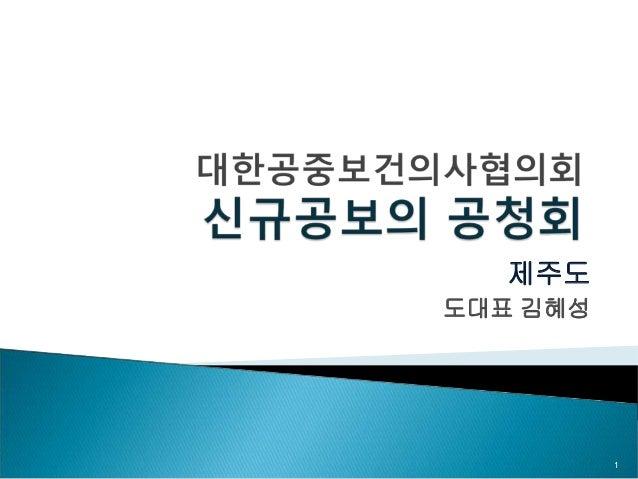 1 제주도 도대표 김혜성