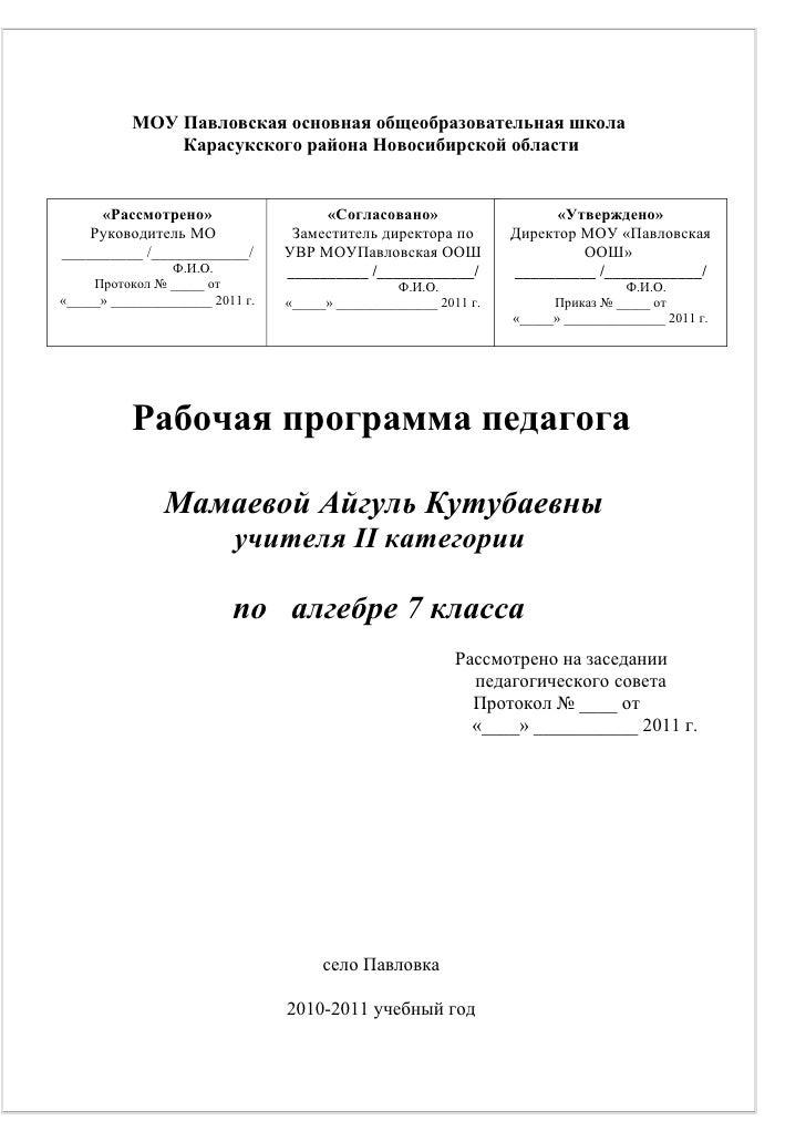 алгебра класс алгебра 7 класс МОУ Павловская основная общеобразовательная школа Карасукского района Новосибирской области Рассмотрено