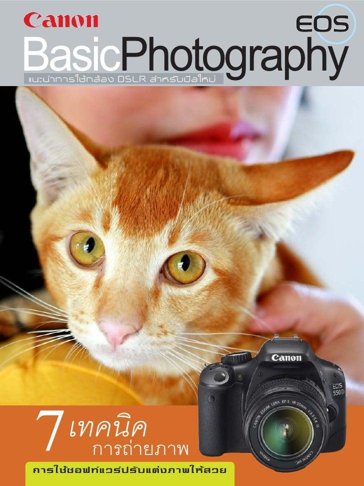 BasicPhotographyá¹Ð¹Ó¡ÒÃ㪌 ¡ ÅŒ Í § DSLR ÊÓËÃÑ º Á× Í ãËÁ‹ 7 การถา  เทคนิคยภาพการใช ซ อฟท แ วร ป รั บ แต ง ภาพให ส วย