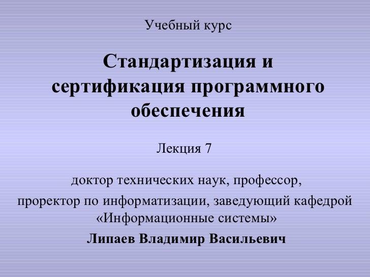 Учебный курс         Стандартизация и    сертификация программного           обеспечения                   Лекция 7       ...