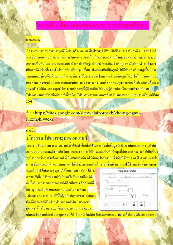 """ใบงานที่ 7 เรื่อง โครงงานประเภท """"การประยุกต์ ใช้ งาน""""                            -----------------------------------------..."""