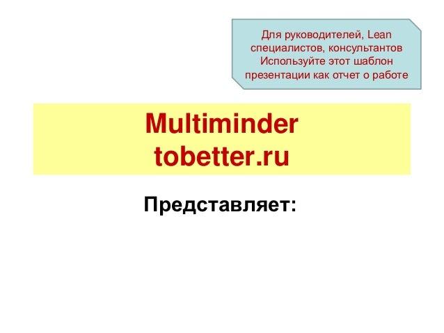 Для руководителей, Lean         специалистов, консультантов           Используйте этот шаблон        презентации как отчет...