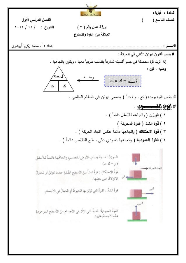 المادة : فيزياء      الفصل الد اسي األول              ر                                                             ...
