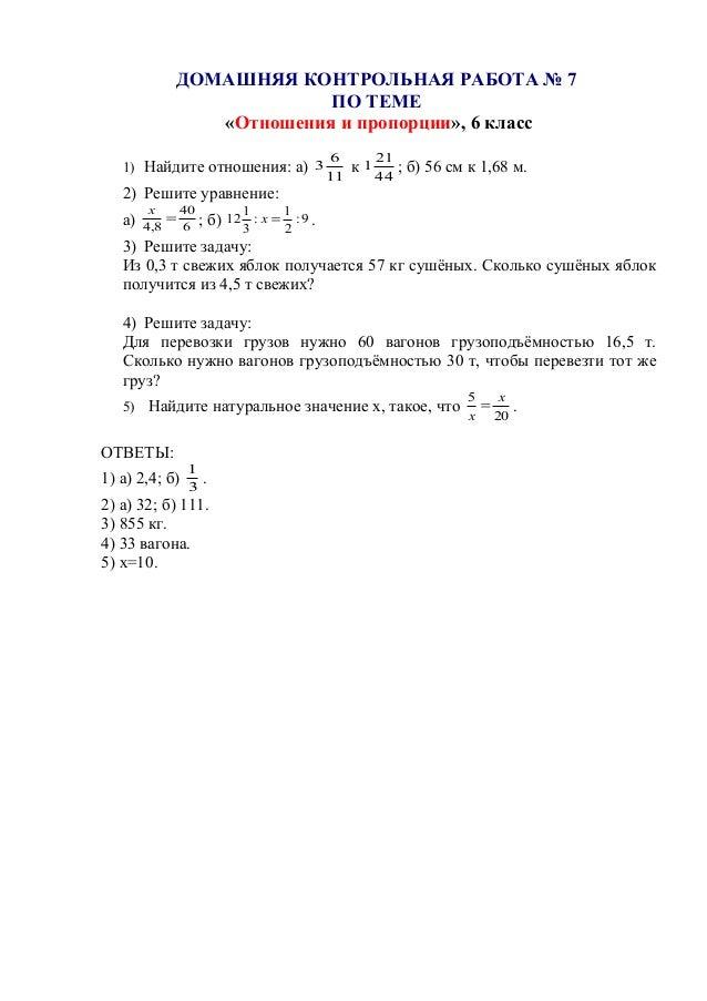 пропорции класс математике и отношения по работа гдз контрольная 6