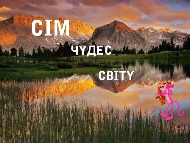 CIM  ЧYДEC      CBITY